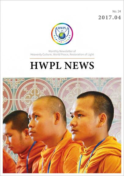 HWPL Newsletter 2017 04