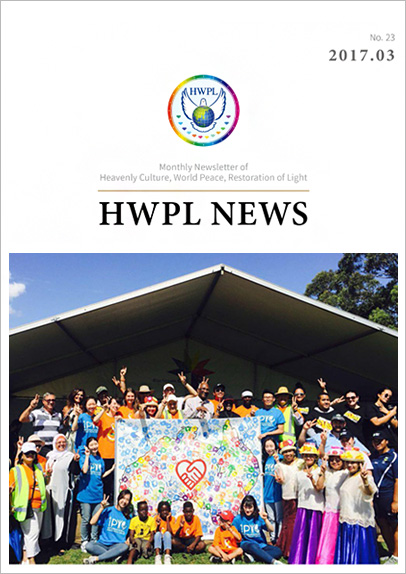 HWPL Newsletter 2017 03