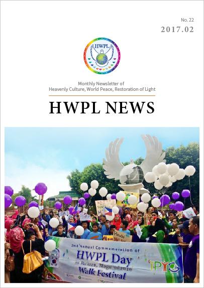 HWPL Newsletter 2017 02