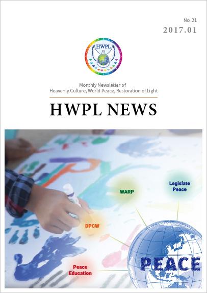 HWPL Newsletter 2017 01