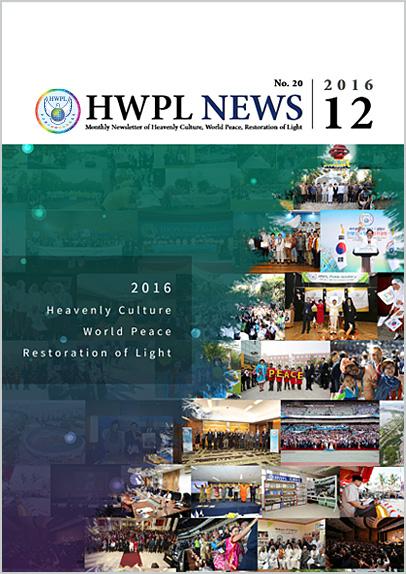 HWPL Newsletter 2016 12