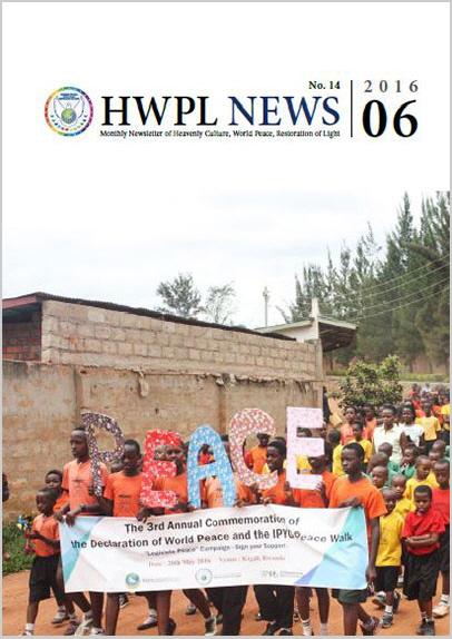 HWPL Newsletter 2016 06