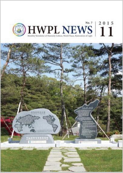 HWPL Newsletter 2015 11
