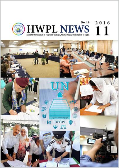 HWPL Newsletter 2016 11
