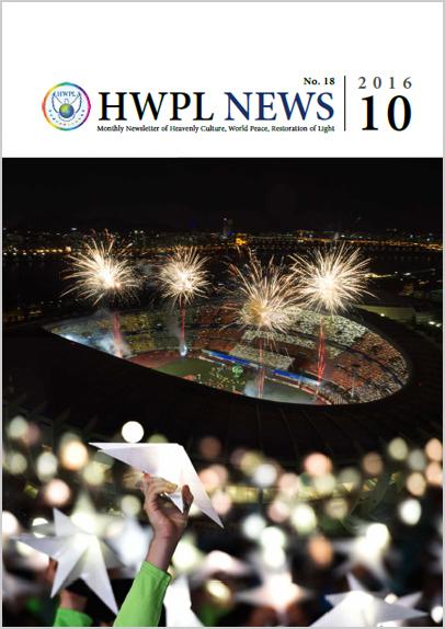 HWPL Newsletter 2016 10