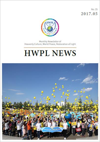 HWPL Newsletter 2017 05