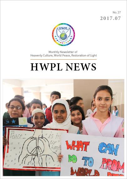 HWPL Newsletter 2017 07