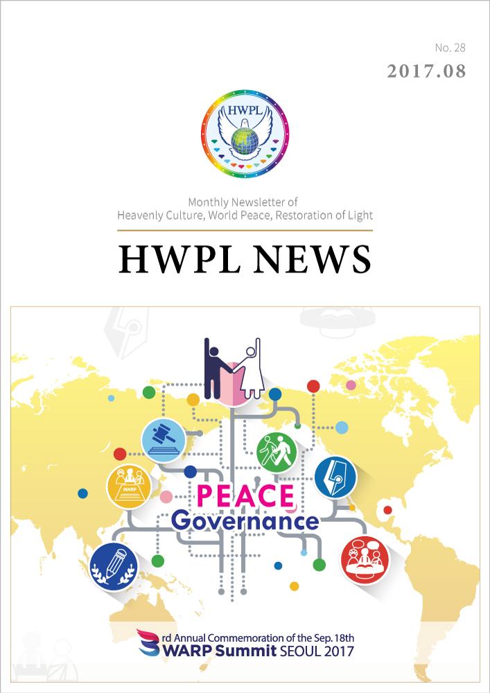 HWPL Newsletter 2017 08