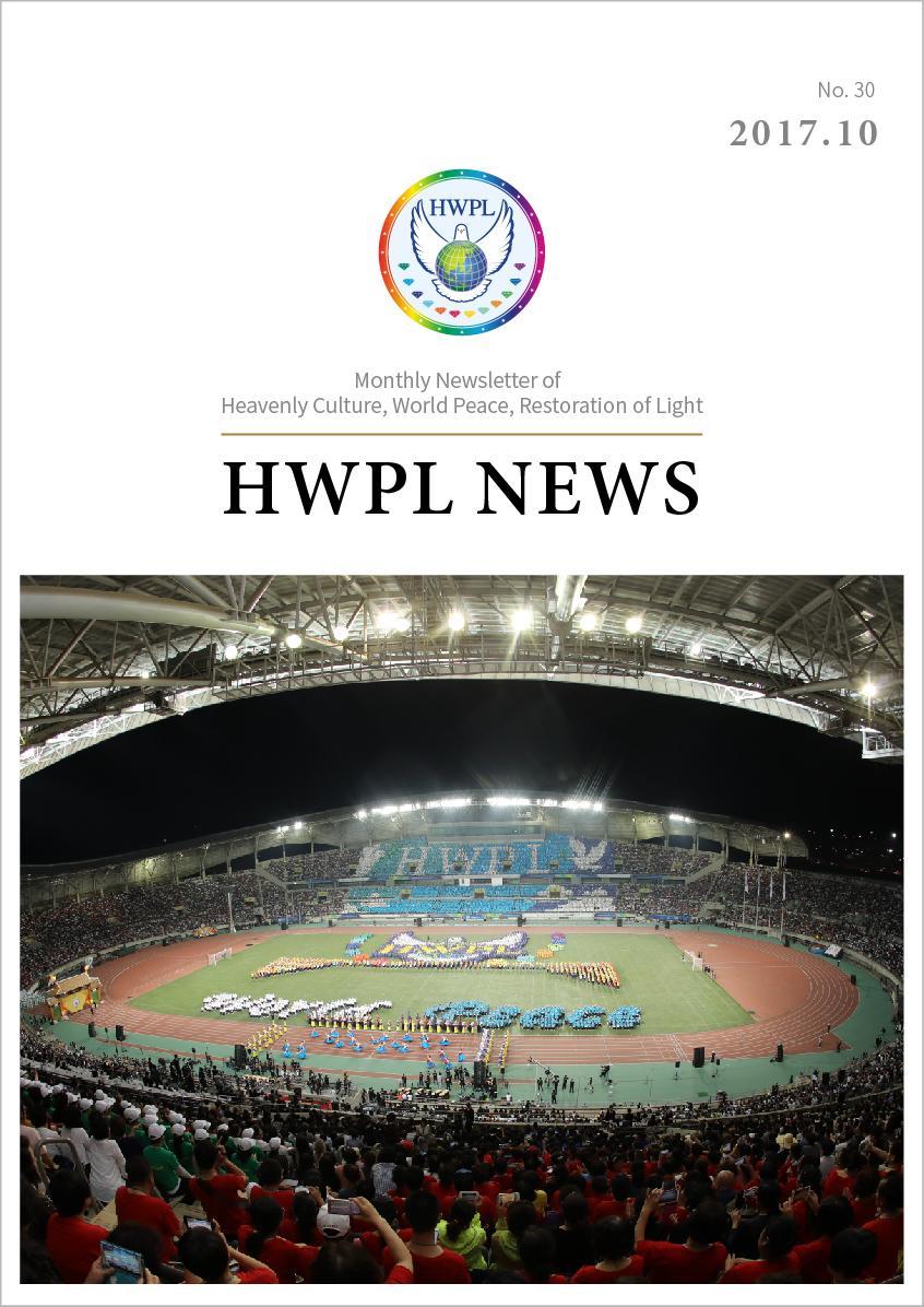 HWPL Newsletter 2017 10