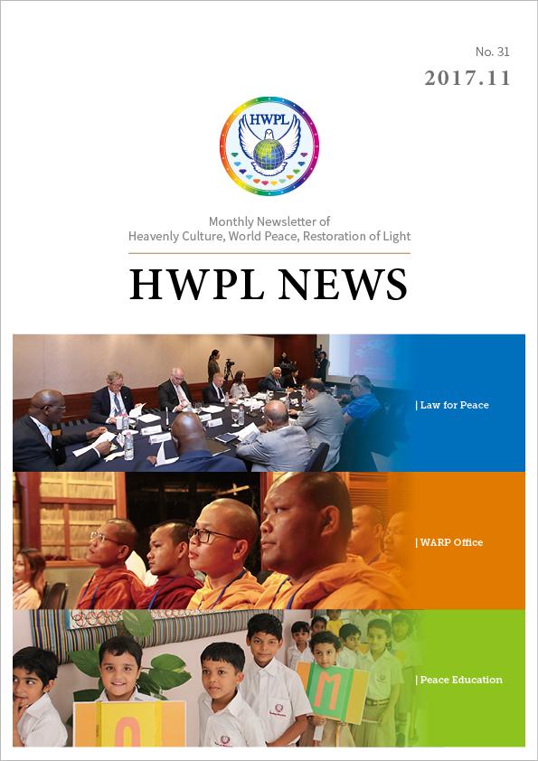 HWPL Newsletter 2017 11