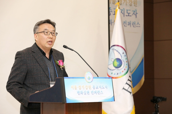 Peace Conference of Religious Leaders in Seoul, G