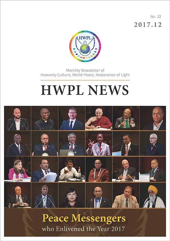 HWPL Newsletter 2017 12