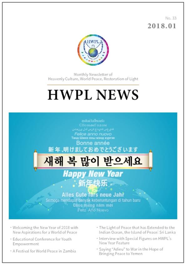 HWPL Newsletter 2018 01