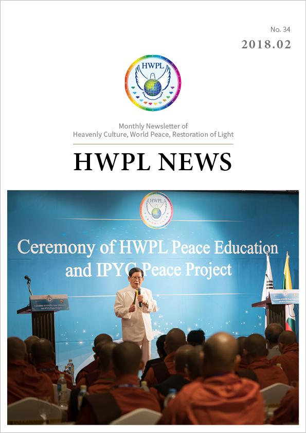 HWPL Newsletter 2018 02