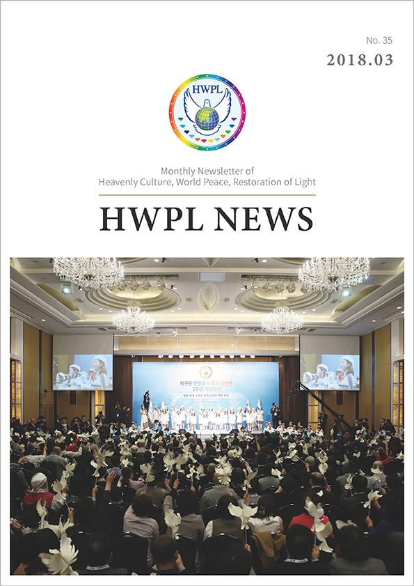 HWPL Newsletter 2018 03