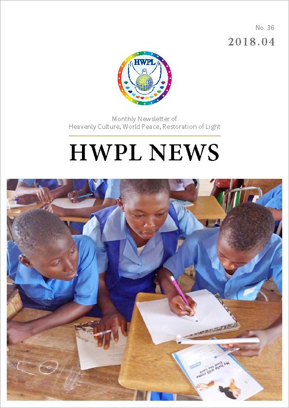 HWPL Newsletter 2018 04