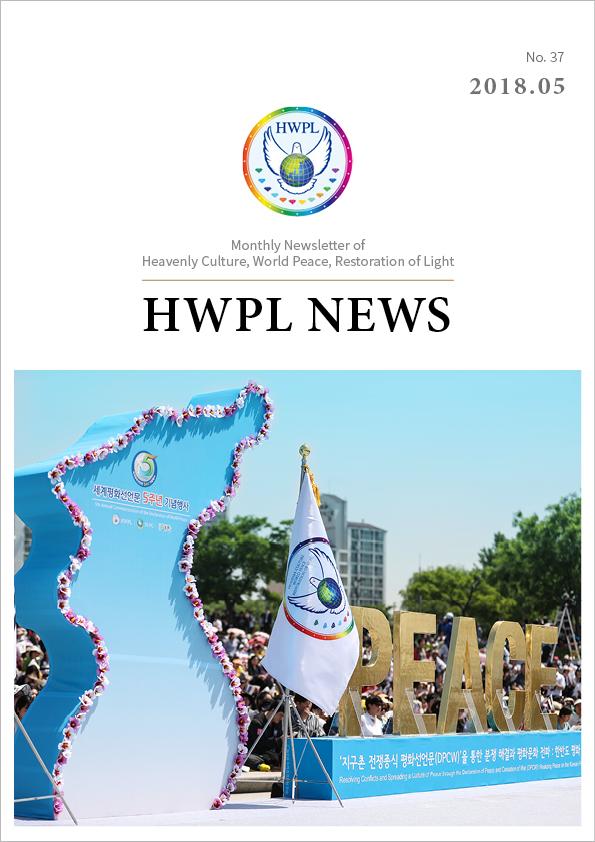 HWPL Newsletter 2018 05