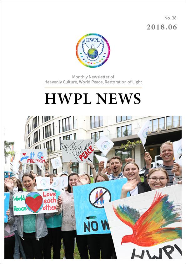 HWPL Newsletter 2018 06
