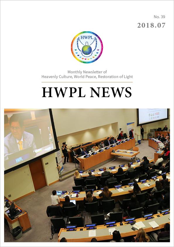 HWPL Newsletter 2018 07