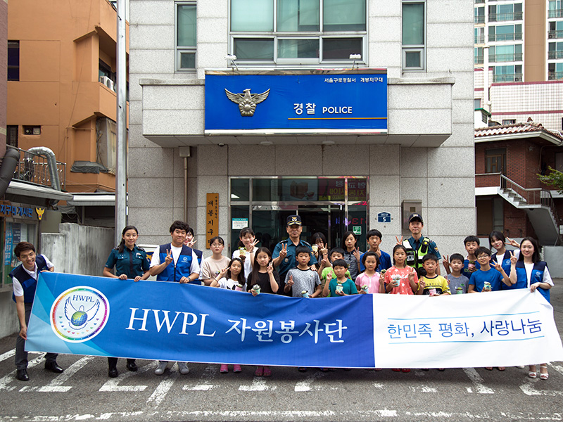 A Time of Sharing Love and Peace with the HWPL Vo